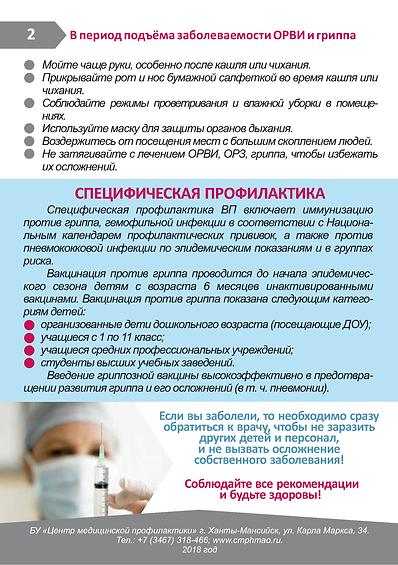 прививка.png
