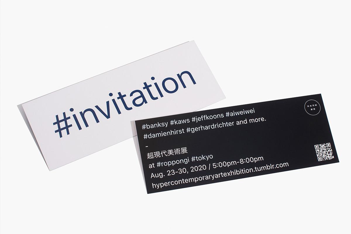 #invitation by Masahide Matsuda (松田 将英)
