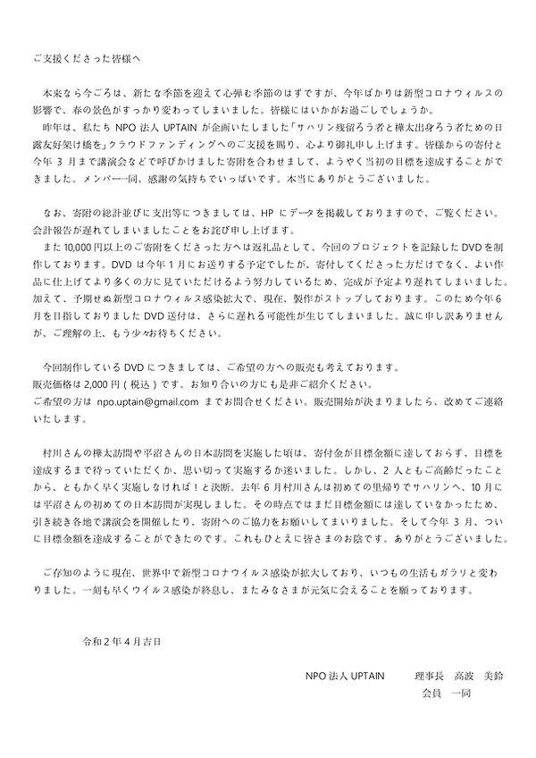 ご挨拶とお詫び-2020樺太サハリン.jpg