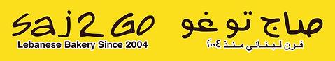 Saj2Go_Company Logo  Signboard_Lebanese
