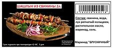 Шашлык из свинины (Маринад Брусничный).j