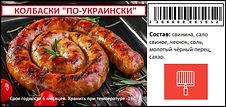 Колбаски По-Украински для жарки.jpg