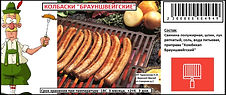 Колбаски Брауншвейгские — копия.jpg
