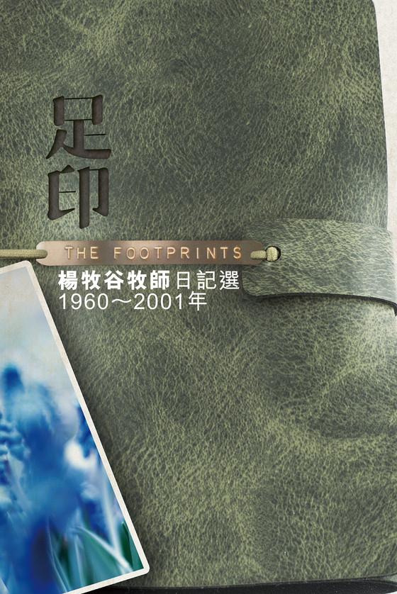 《足印——楊牧谷牧師日記選1960~2001年》