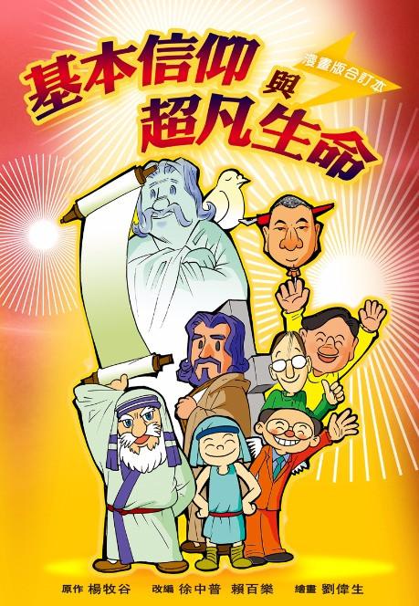 《基本信仰與超凡生命》漫畫版合訂本
