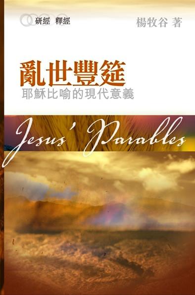《亂世豐筵——耶穌比喻的現代意義》