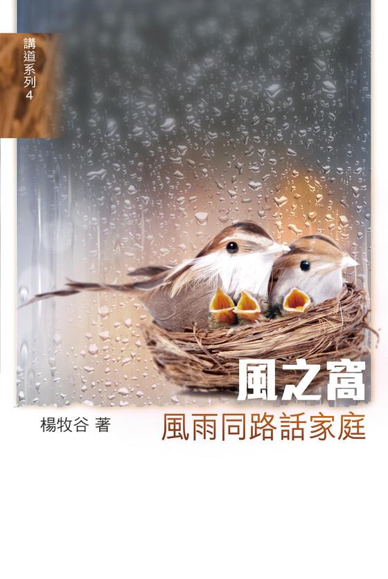 《風之窩——風雨同路話家庭》