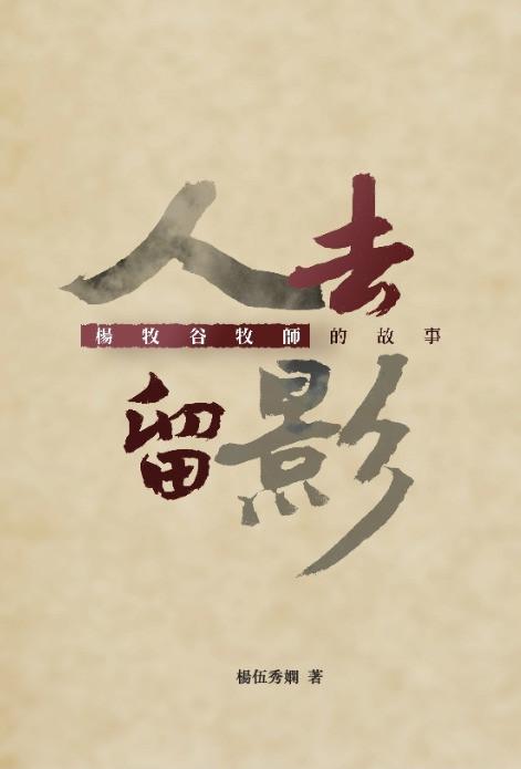《人去留影——楊牧谷牧師的故事》
