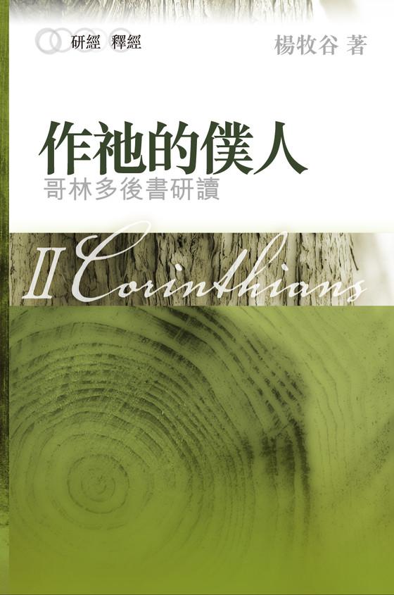 《作祂的僕人--哥林多後書研讀》
