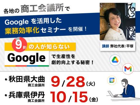 各地の商工会議所で「 Google を活用した業務効率化セミナー」を開催!