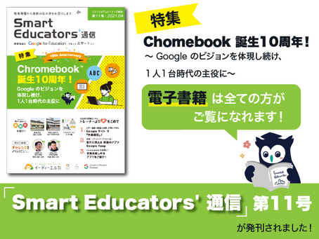 『Smart Educators' 通信』第11号が発刊されました!特集~ 誕生10周年Chromebook ~