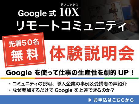 !! 特別価格〆切迫る !!【先着50名無料!6月10日20時〜】Google 式10Xリモートコミュニティ体験説明会