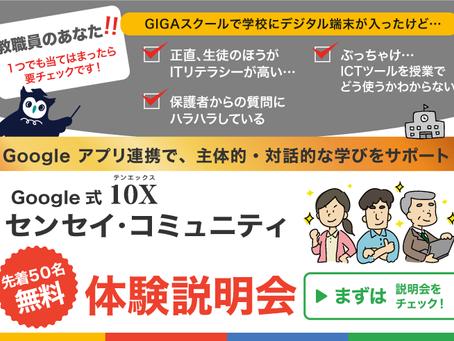 【先着50名無料!】7月6日20時〜「Google 式10Xセンセイ・コミュニティ」体験説明会