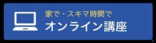 オンライン講座.png