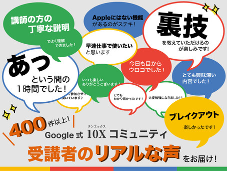 400件以上!受講者のリアルな声をお届け〜10Xコミュニティ〜