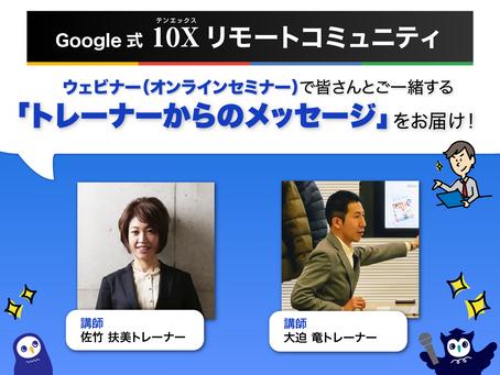 あなたの仕事が10倍ラクになる!「 Google 式10Xリモートコミュニティ」トレーナーメッセージをお届け♫
