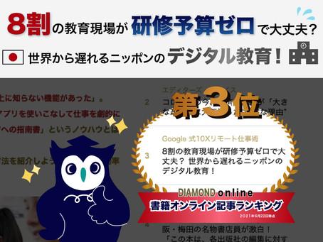 書籍オンライン記事ランキング3位獲得!〜Google 式10Xリモート仕事術〜