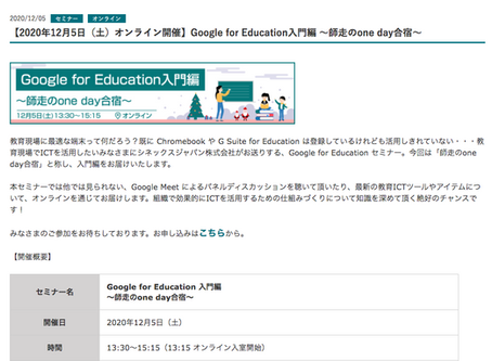 【申込受付中】12月5日(土)オンライン開催:Google for Education入門編~師走のone day合宿~