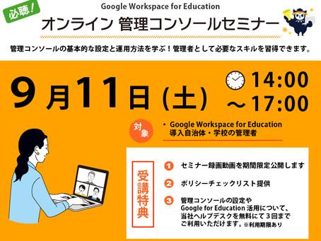 【オンライン開催】管理コンソールセミナーのお知らせ