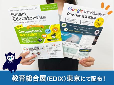 『Smart Educators' 通信』第11号が無料配布!教育総合展(EDIX)東京が開催されます!