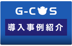 【NEW】G-COS導入事例紹介を追加しました!<有限会社GLOBAL FACTORY 様>