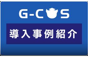 【NEW】G-COS導入事例紹介を追加しました!<ヒューマニティ・マーケティング>