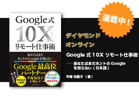 『無料で「DX」する方法』- ダイヤモンド・オンライン掲載