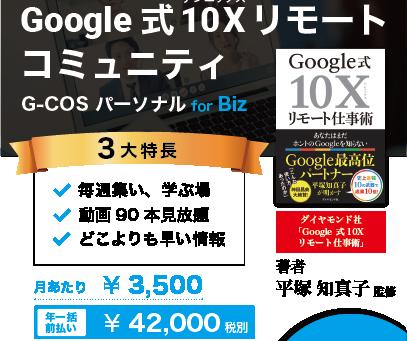 みんなで Google を実践・上達!「Google 式10Xリモートコミュニティ」サービス開始!