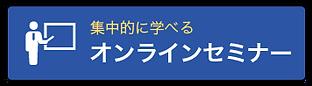 オンラインセミナー.png