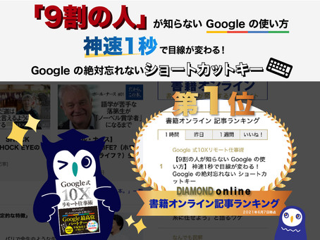 【記事ランキング1位獲得!】ダイヤモンド・オンライン連載中「Google 式10Xリモート仕事術」