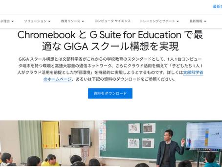 Google for Education キックスタートプログラムを発表