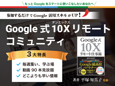 みんなで Google を実践・上達・問題解決!「Google 式10Xリモートコミュニティ」!あなたも参加しませんか?