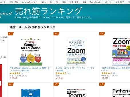 Amazon ベストセラーに!技術評論社出版 『今すぐ使える! Google for Education 』
