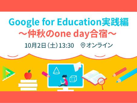 【参加無料】Google for Education 実践編~仲秋のone day合宿~ 10/2(土)オンライン開催!