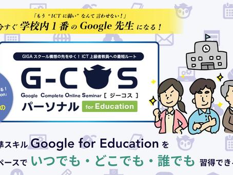 月額3,500円で G Suite & Google Workspace を自宅・職場から、自分のペースで習得できる G-COS パーソナル をリリース