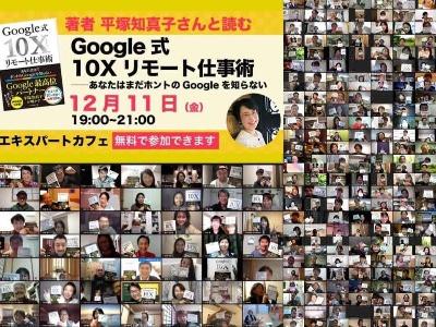 『Google 式10Xリモート仕事術』読書会
