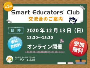 第3回 Smart Educators' Club 交流会を開催します!