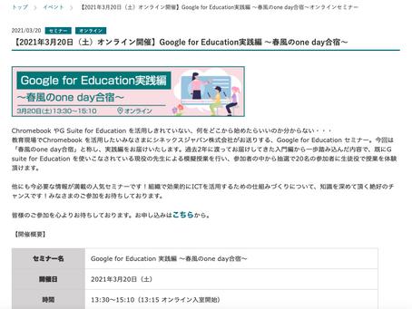 【3月20日(土)オンライン開催】Google for Education実践編 ~春風のone day合宿~
