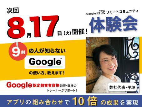 【8月17日(火)開催!】 仕事の成果を10倍に!〜 Google アプリ体験会〜