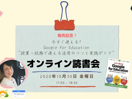 10月30日(金)開催!【オンライン読書会】『今すぐ使える!Google for Education ~授業・校務で使える活用のコツと実践ガイド~』出版記念