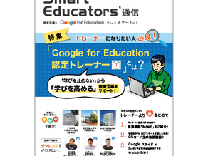 『Smart Educators' 通信』第10号が発刊されました!