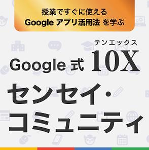 10xsensei_03.png