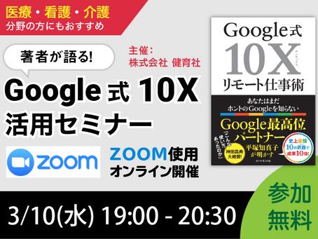 【 無料!3月10日 (水)  19:00-20:30】著者が語る!「 Google 式10X活用セミナー」