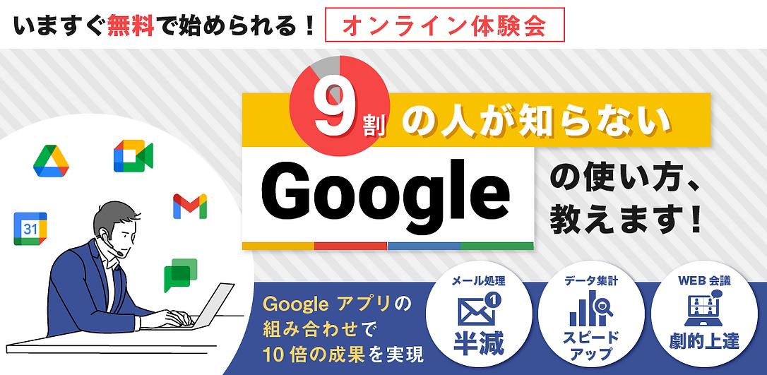 リモートコミュ体験会スライダー1.png
