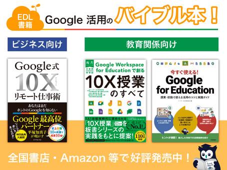 【EDL書籍のご紹介】成果10倍! Google 活用のバイブル本