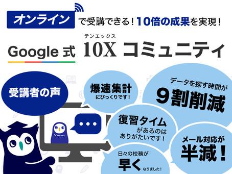 今こそ「オンライン」で10倍の成果を実現!〜 Google 式 10Xコミュニティ〜