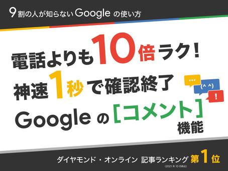 【記事ランキング1位獲得!】ダイヤモンド・オンライン連載中「 Google 式10Xリモート仕事術」