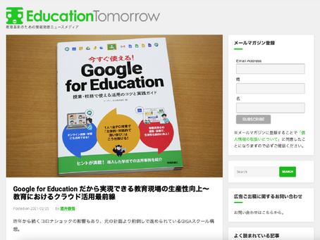 教育革新のための情報発信ニュースメディア「EducationTomorrow」で、『今すぐ使える! Google for Education 』が紹介されました。