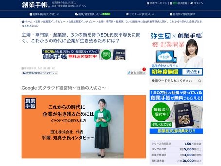 「創業手帳」「リモートワーク手帳」WEBにて弊社インタビュー記事が掲載されました!
