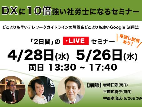 「 DXに10倍強い社労士になる・2日間のLiveセミナー」平塚が登壇します!